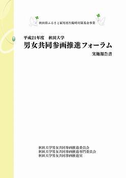 男女共同参画フォーラム冊子