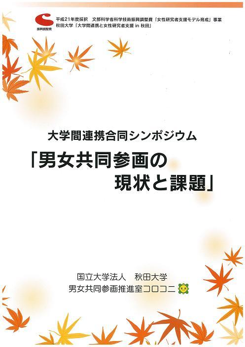「男女共同参画の現状と課題」冊子