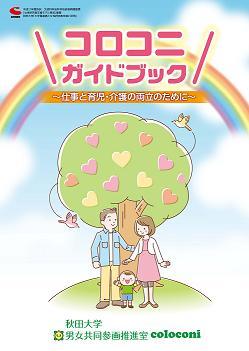 コロコニガイドブック 〜仕事と育児・介護の両立のために〜
