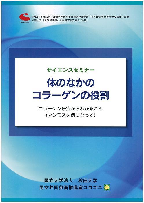 サイエンスセミナー「体のなかのコラーゲンの役割」冊子