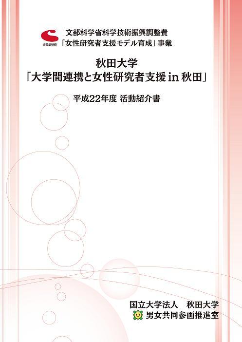 平成22年度活動紹介書(H23.3月発行)