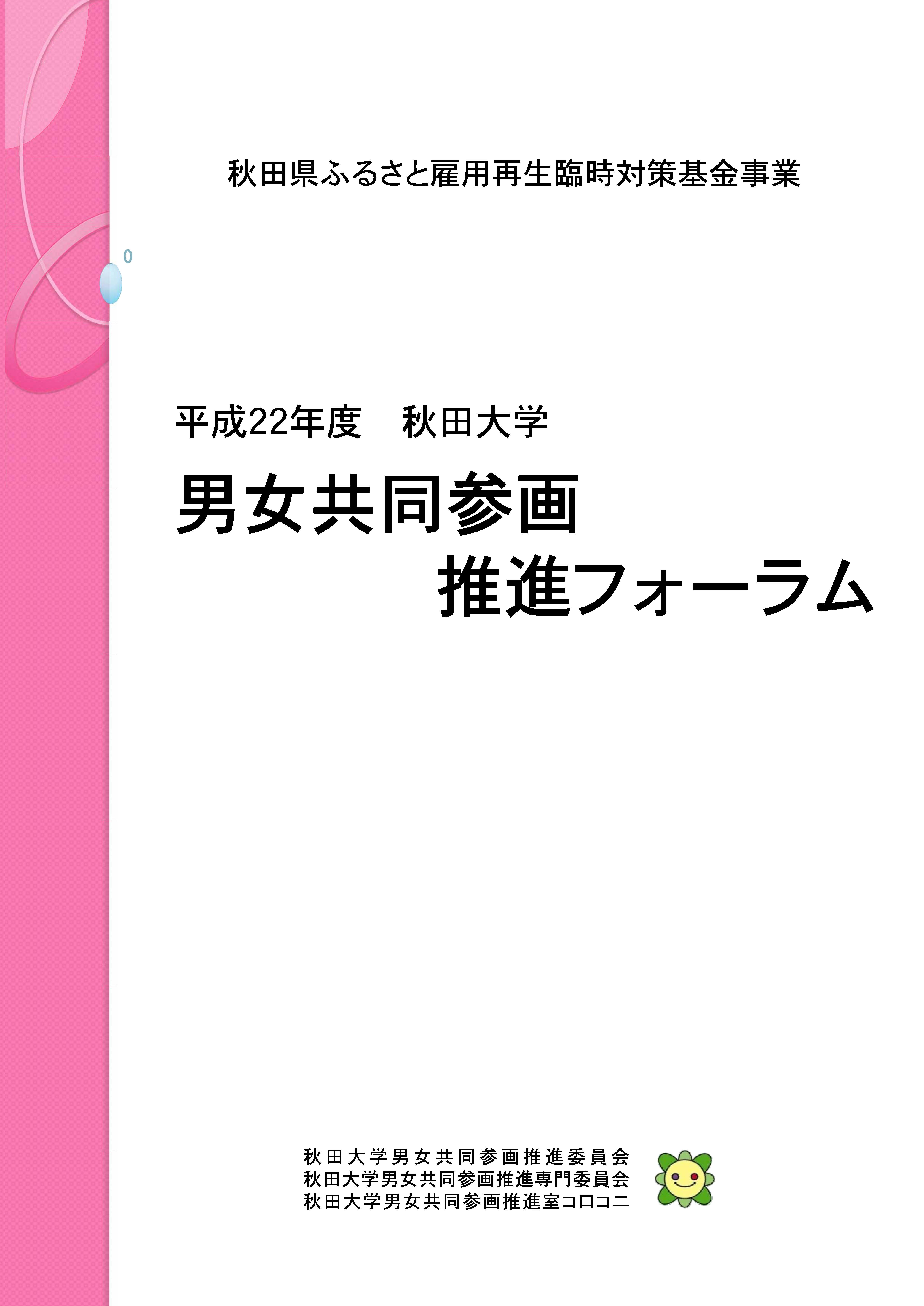 男女共同参画推進フォーラム「女性研究者支援を通してワーク・ライフ・バランスを考える」冊子