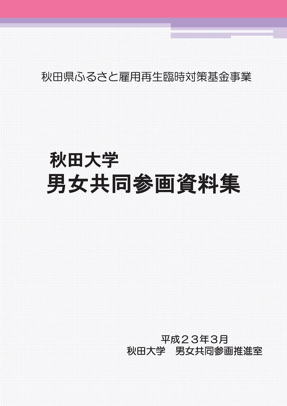 男女共同参画資料集(H23.3月発行)