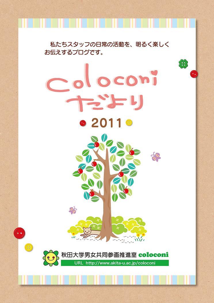 コロコニだよりブログ集2011