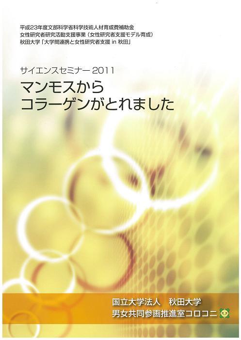 サイエンスセミナー2011 マンモスからコラーゲンがとれました 冊子