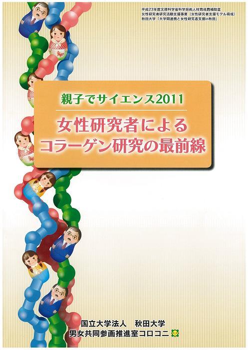 親子でサイエンス2011 女性研究者によるコラーゲン研究の最前線 冊子