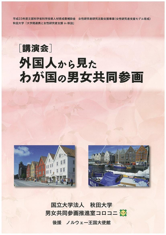 講演会「外国人から見たわが国の男女共同参画」冊子