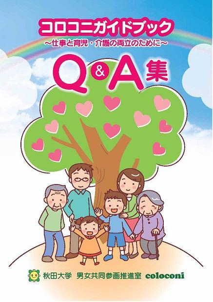 コロコニガイドブック 〜仕事と育児・介護の両立のために〜Q&A集