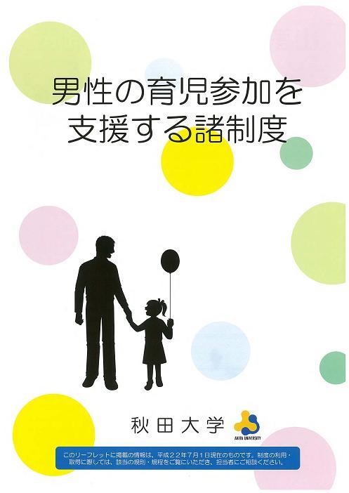 男性の育児参加を支援する諸制度パンフレット