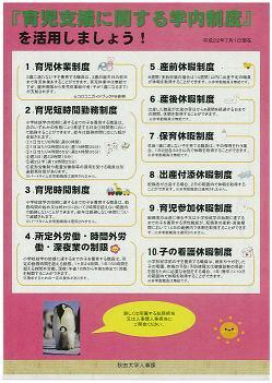 育児支援に関する学内制度ポスター