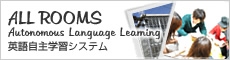 ALL ROOMS Autonomous Language Learning 英語自主学習システム